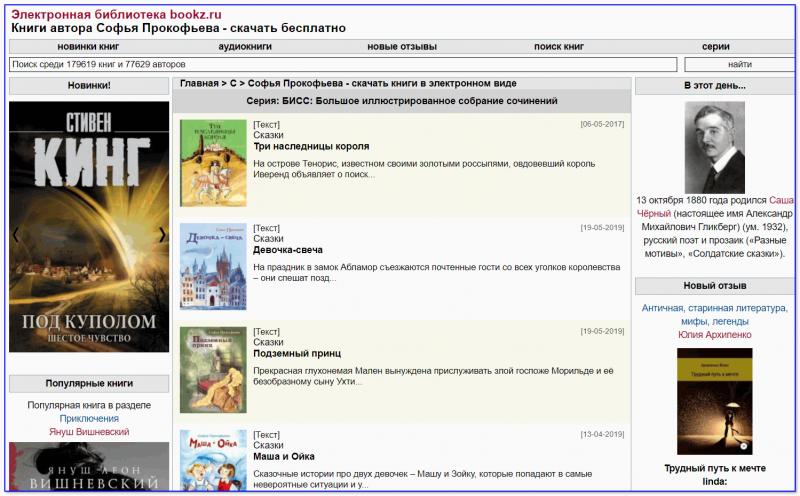 BookZ - скрин с сайта