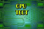 cpu-testirovanie