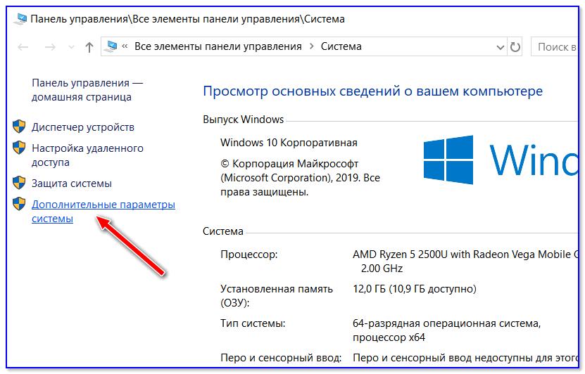 Доп. параметры системы (Windows 10)