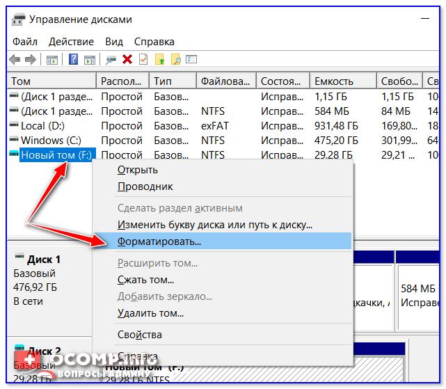 Форматирование флешки через управление дисками