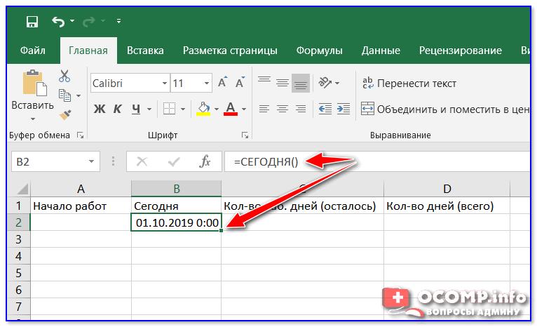 "Формула ""СЕГОДНЯ()"""