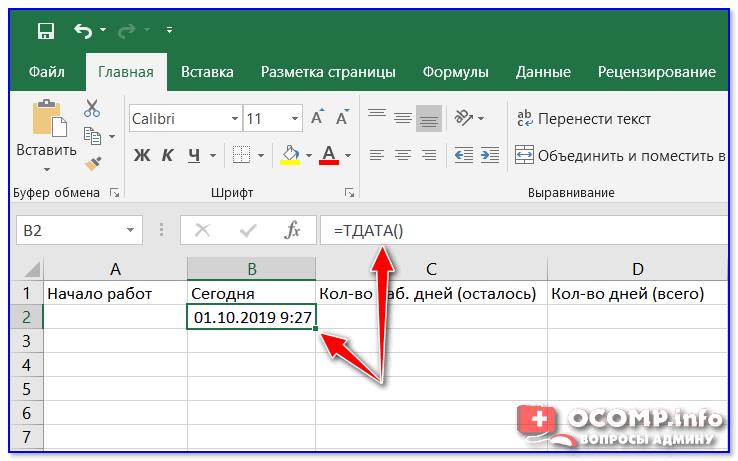 "Формула ""ТДАТА()"""