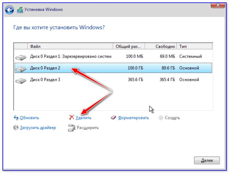 Где вы хотите установить Windows - удалить раздел