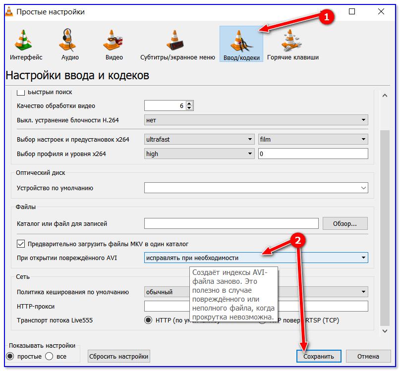 Исправлять при необходимости поврежденные файлы