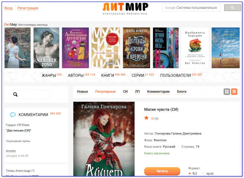 ЛитМир - мир литературы