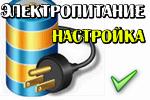 nastroyka-elektropitaniya