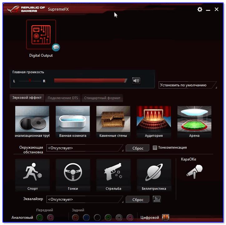 Настройка звука - Realtek