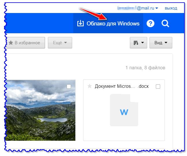 Облако для Windows