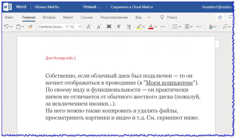 Обычный документ Word...
