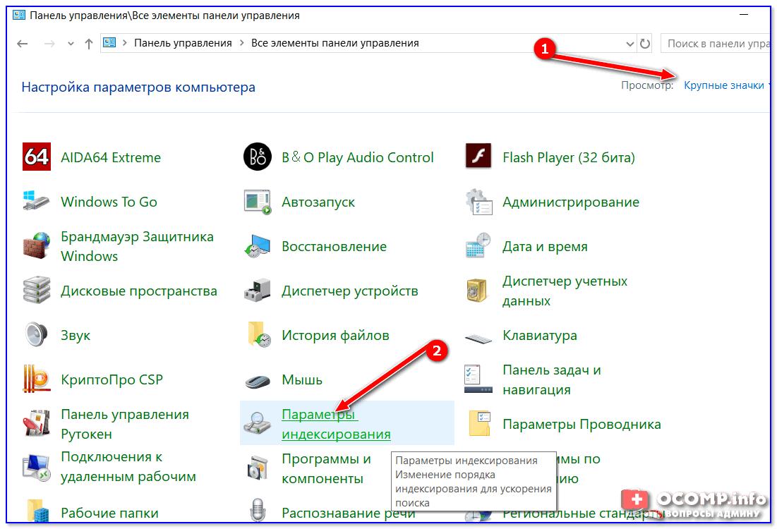 Параметры индексирования - панель управления Windows