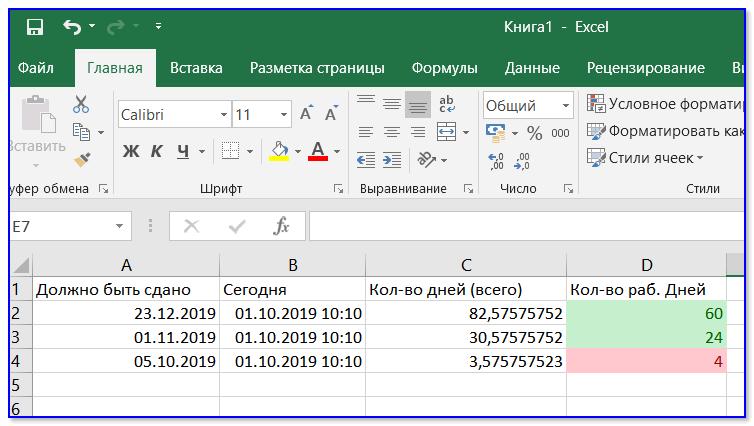 План отчет!