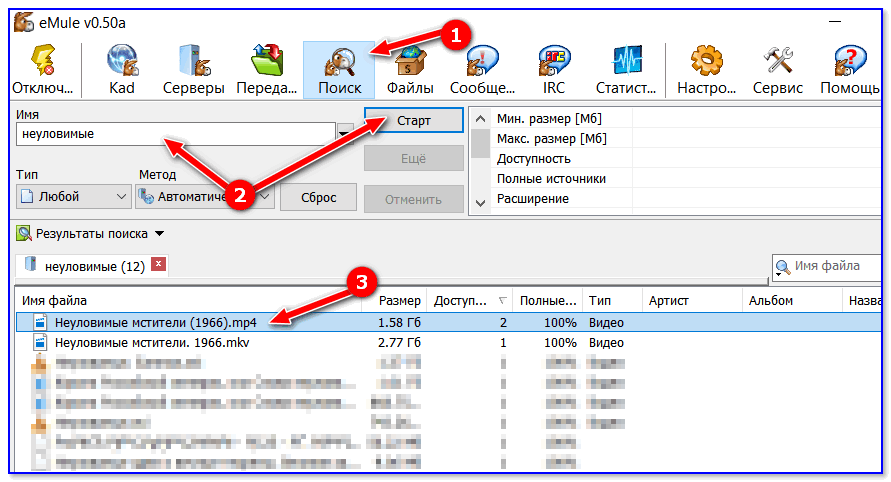 Поиск файлов - eMule