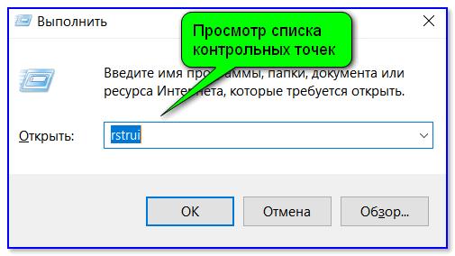 Просмотр списка контрольных точек - команда rstrui