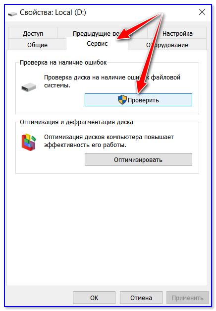 Проверить диск на ошибки
