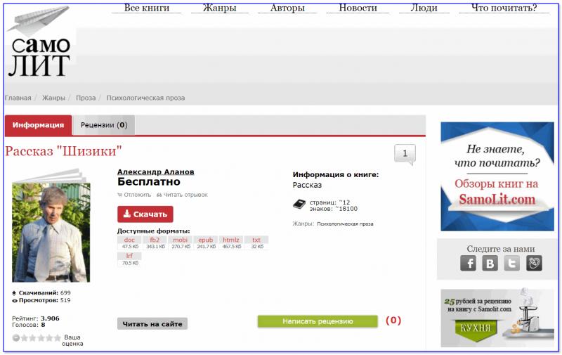 СамоЛит - скриншот с сайта