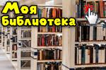 setevyie-biblioteki