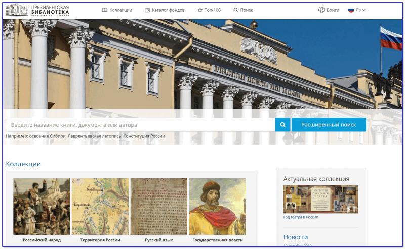 Скрин с сайта президентской библиотеки