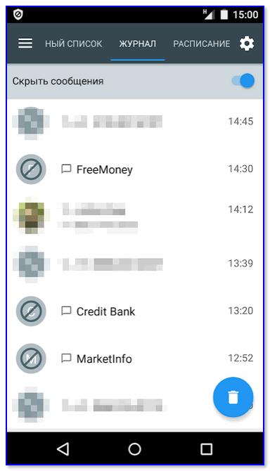 Скриншот работы приложения Черный список
