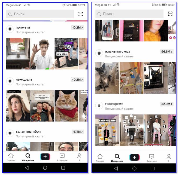 Скриншоты из приложения Тик-Ток