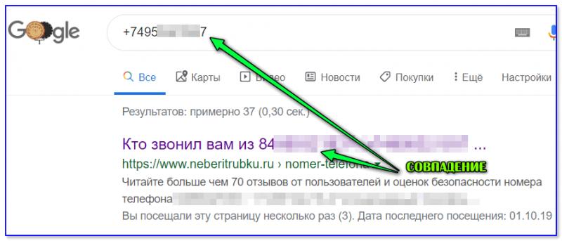 Совпадение - поиск в Google