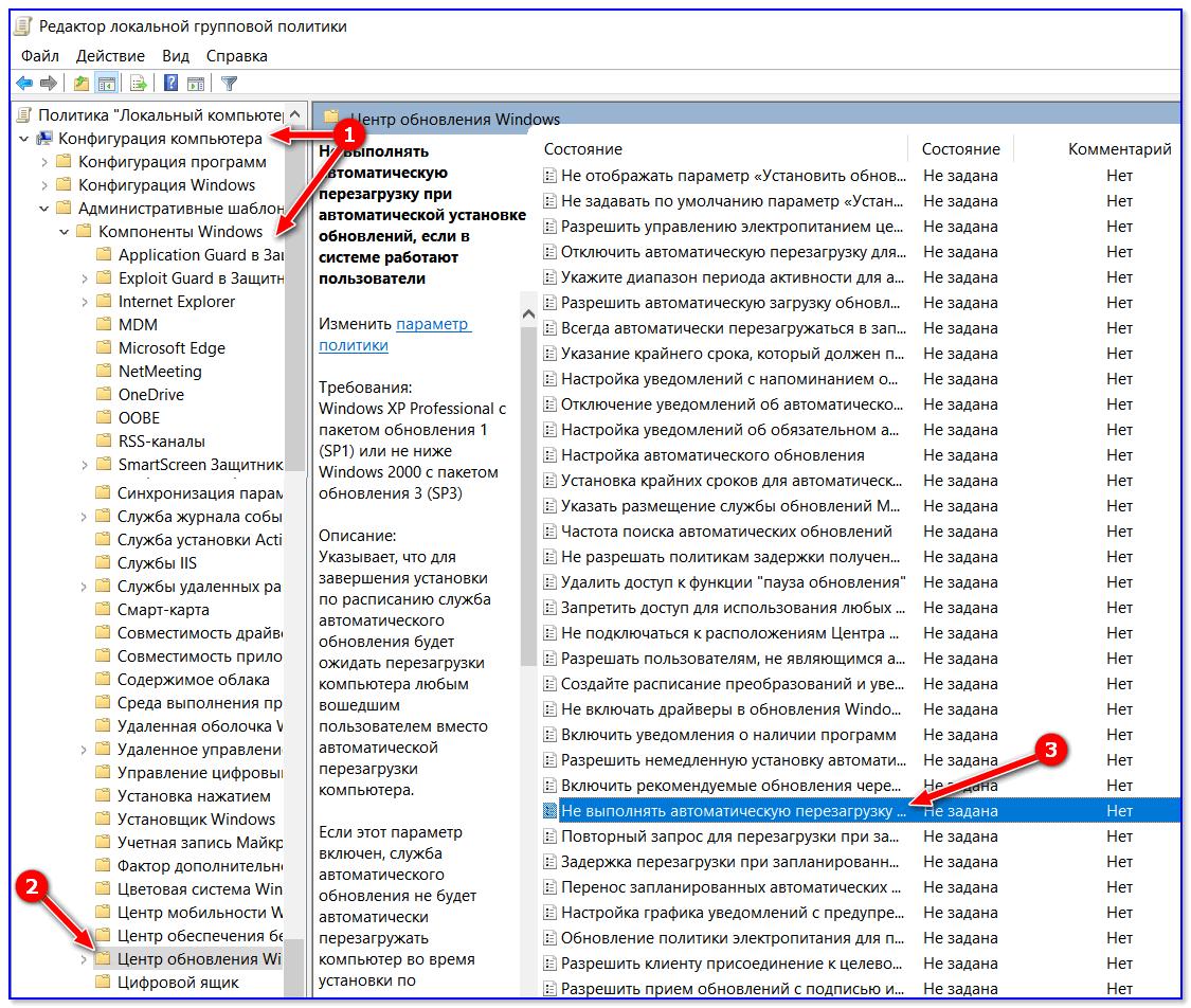 Центр обновления Windows - групповая политика