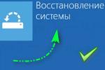 tochka-vosstanovleniya