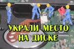 ukrali-mesto-na-diske