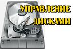 upravlenie-diskami