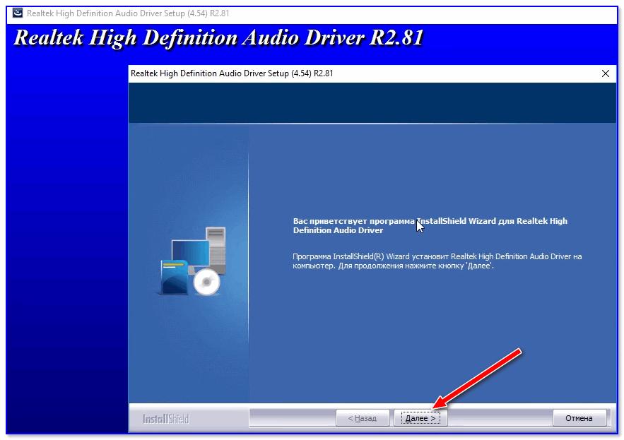 Установка другой версии Realtek HD 2,81