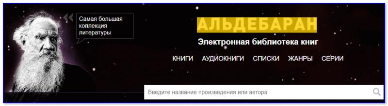 Верхнее меню сайта Альдебаран