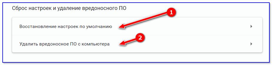 Восстановление настроек Chrome по умолчанию