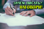 zachem-pisat