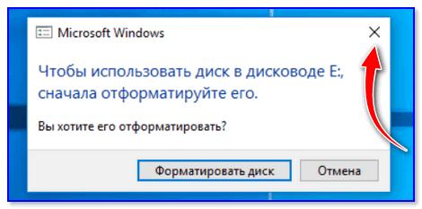 Закрыть окно с предложение форматирования