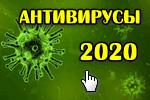 antivirusyi-2020