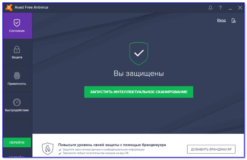 Avast Free Antivirus — меню настроек