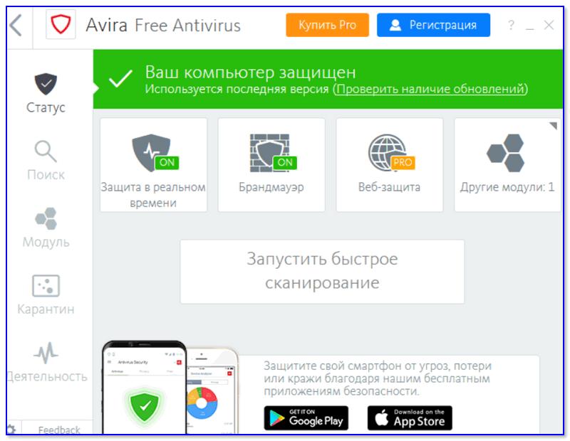 Avira Free Antivirus — меню антивируса