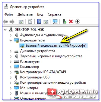 Базовый видеоадаптер Microsoft