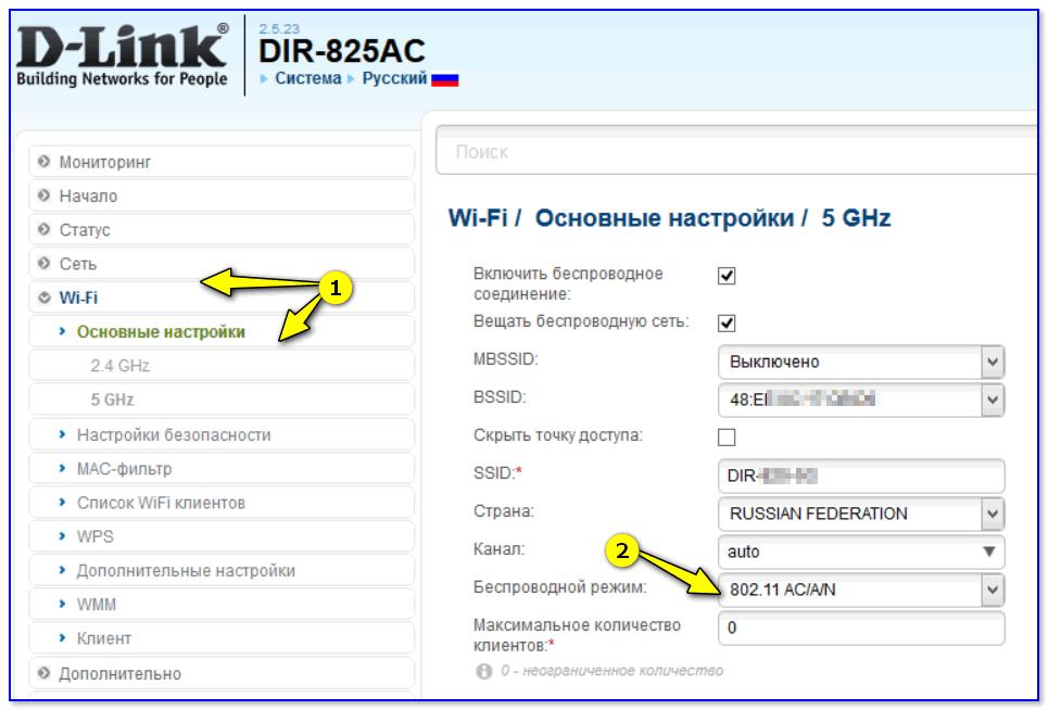 Беспроводной режим (802.11ac) / роутер D-Link