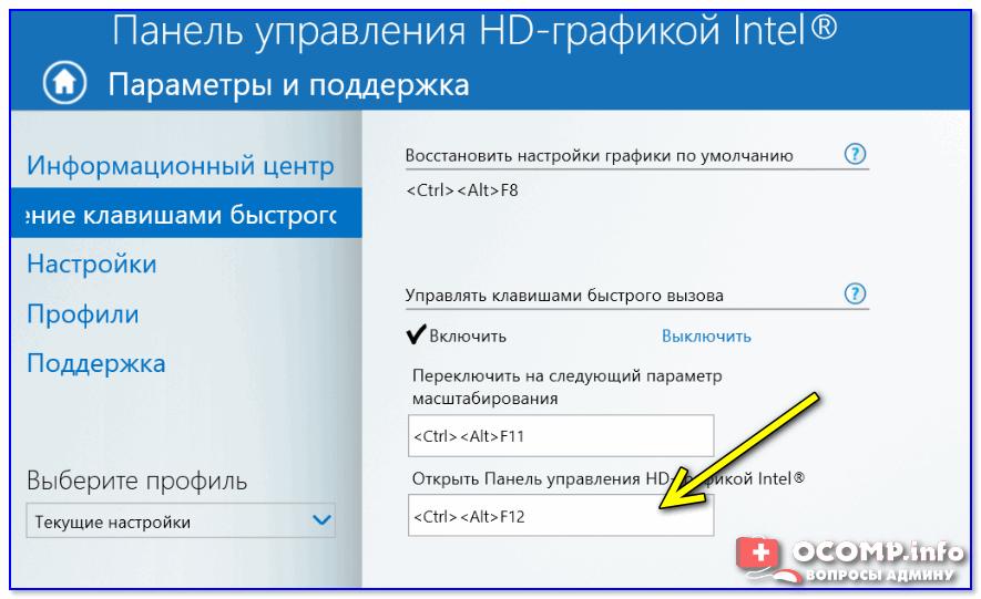 Быстро открыть панель управления — Ctrl+Alt+F12