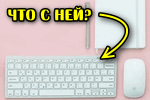 chto-s-klaviaturoy