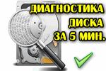 dignostika-diska-za-5-min