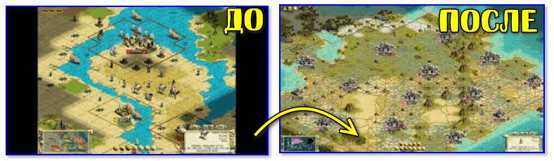 До и после — сравните разницу картинки / пример из игры