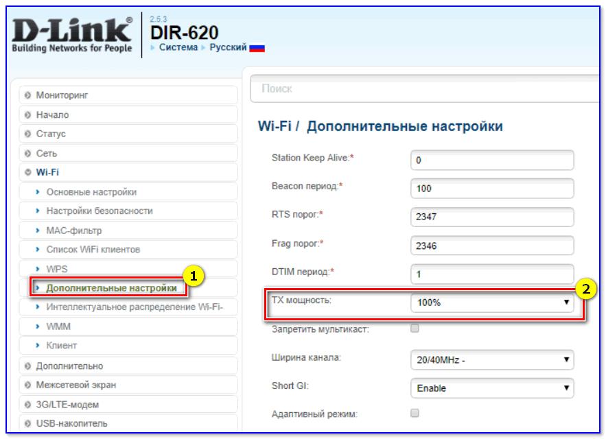 Дополнительные настройки - TX мощность (D-Link)