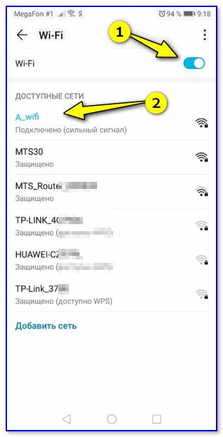Доступные сети - подключаемся к нашей Wi-Fi сети