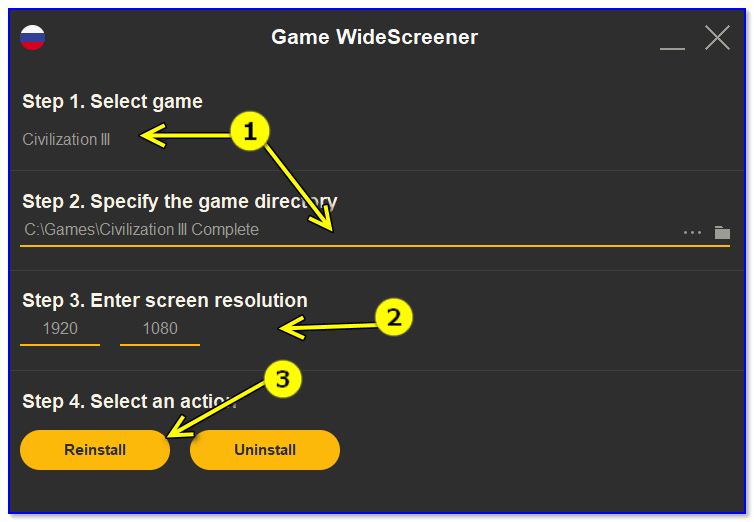 Game WideScreener — пример работы