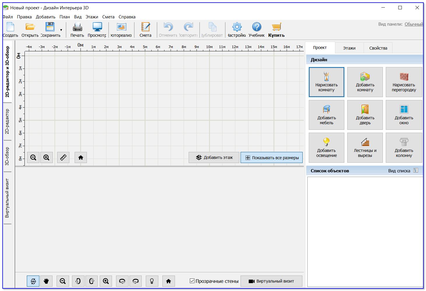 """Главное окно программы """"дизайн интерьера в 3d"""