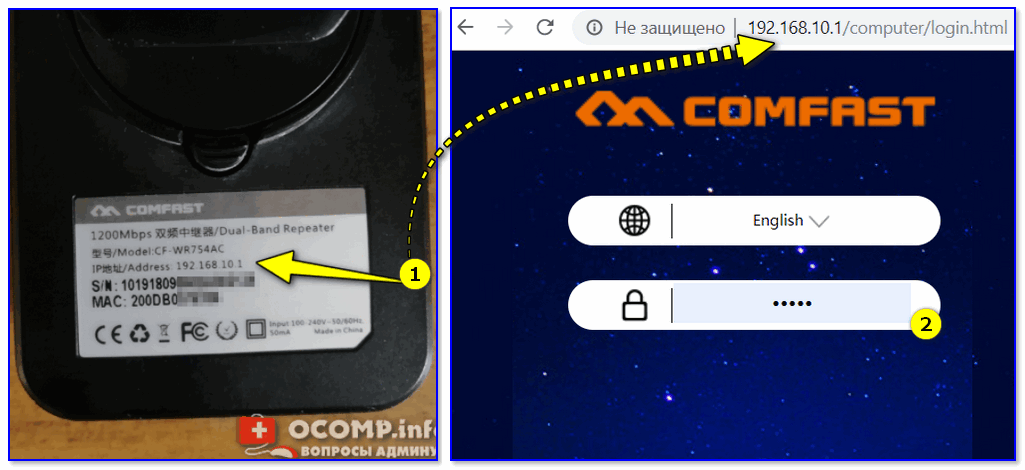 IP-адрес настроек роутера Comfast (по умолчанию!)