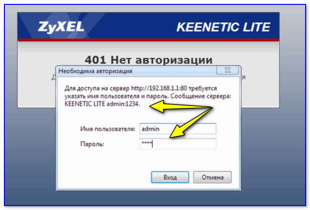 KEENETIC Lite - роутер сам подсказывает пароль