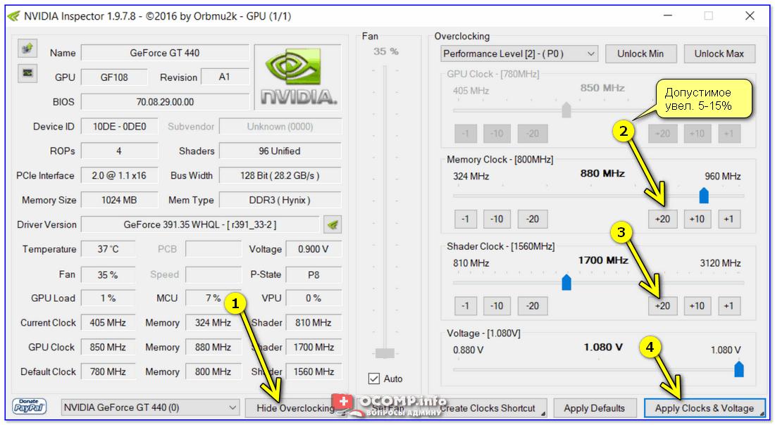 NVIDIA Inspector — увеличиваем частоты