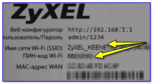 Наклейка на роутере ZyXEL